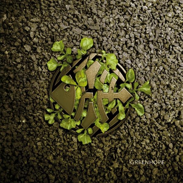 Fishead - Green Hope