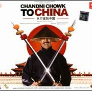 Original Soundtrack - Chandni Chowk to China
