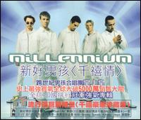 Backstreet Boys - Millennium [Japan 1999 Bonus CD]